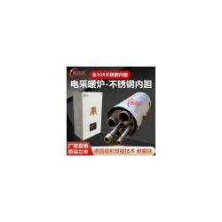 厂家直销 电锅炉 泊头市暖心电器有限公司 批发 电壁挂炉
