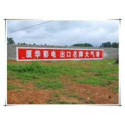 南宁墙体广告公司-广西港冠墙绘广告公司提供优惠的墙体广告